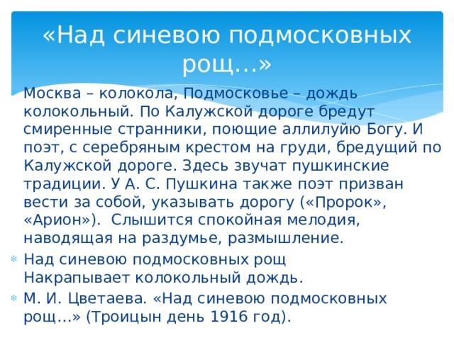 «Над синевою подмосковных рощ…»