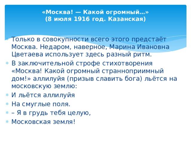 «Москва! — Какой огромный…»  (8 июля 1916 год. Казанская)