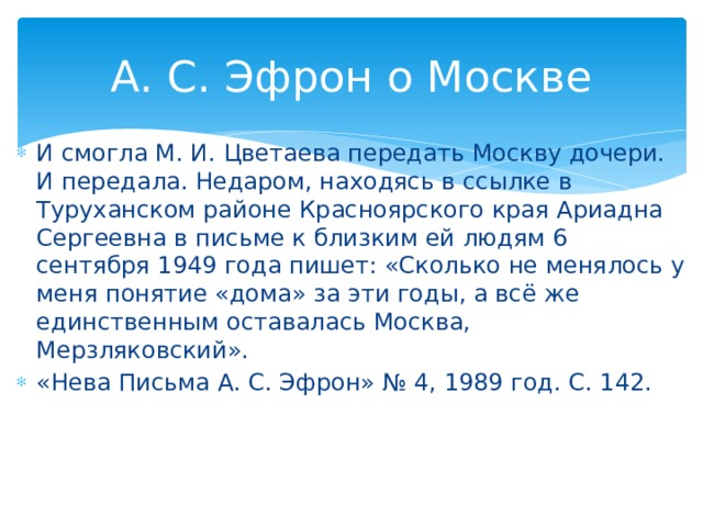 А. С. Эфрон о Москве