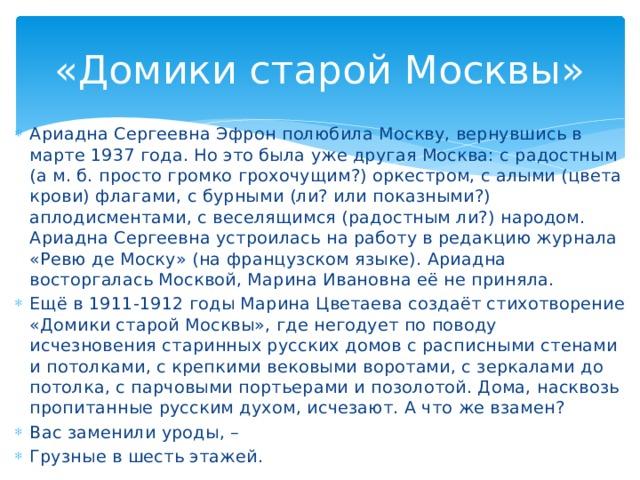 «Домики старой Москвы»