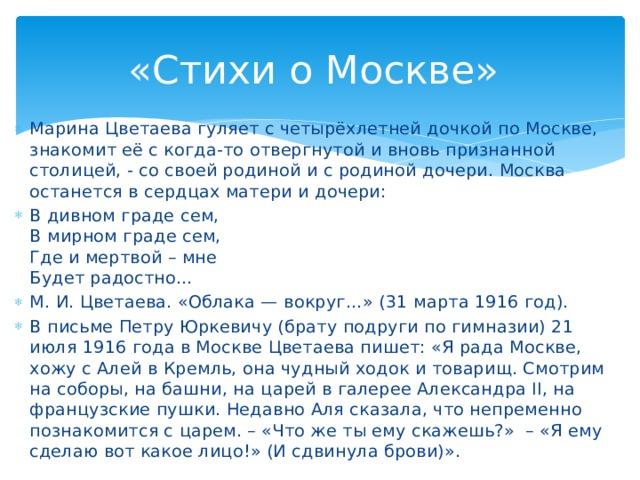 «Стихи о Москве»