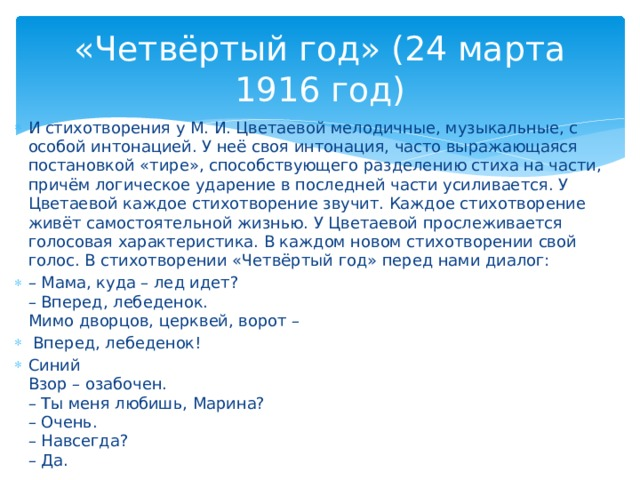 «Четвёртый год» (24 марта 1916 год)