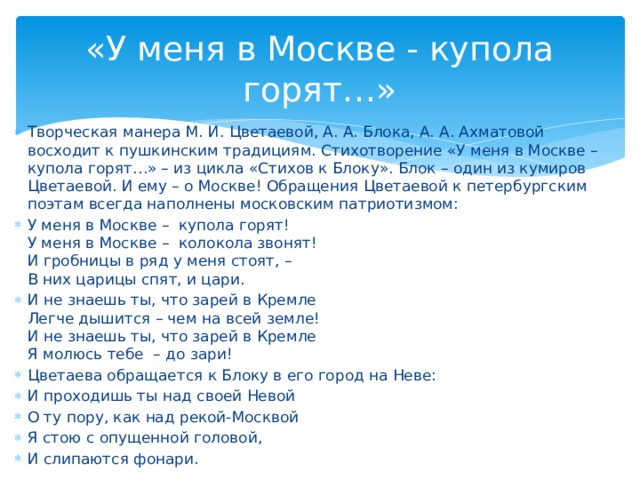 «У меня в Москве - купола горят…»