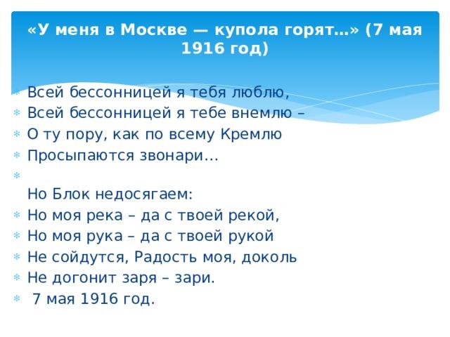 «У меня в Москве — купола горят…» (7 мая 1916 год)