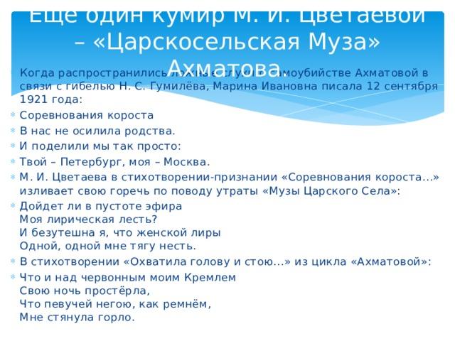 Ещё один кумир М. И. Цветаевой – «Царскосельская Муза» Ахматова.