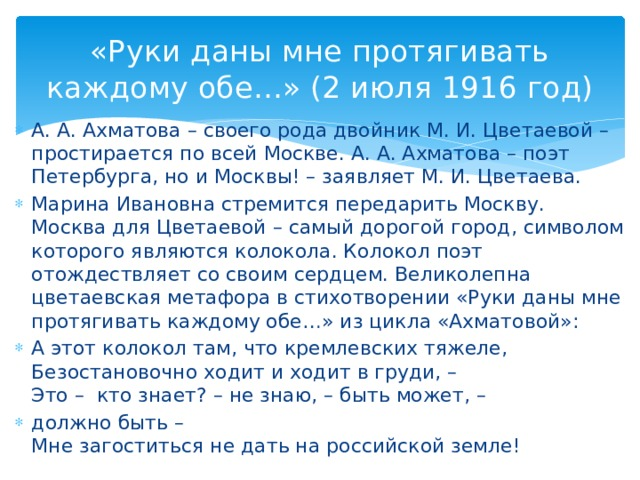 «Руки даны мне протягивать каждому обе…» (2 июля 1916 год)