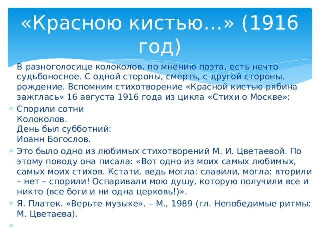 «Красною кистью…» (1916 год)