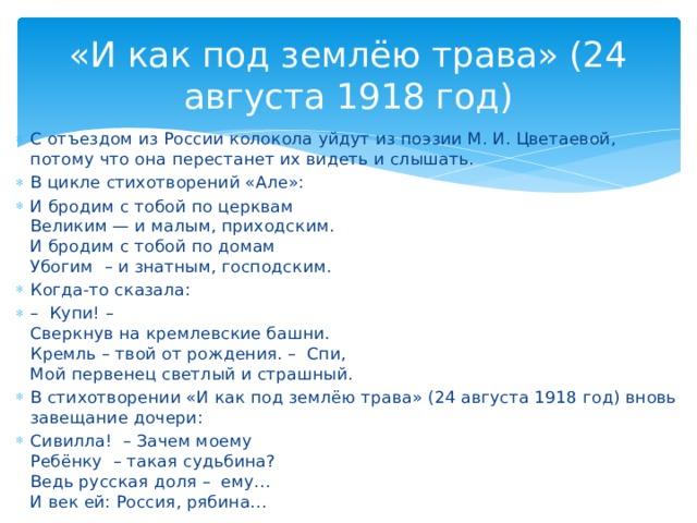 «И как под землёю трава» (24 августа 1918 год)
