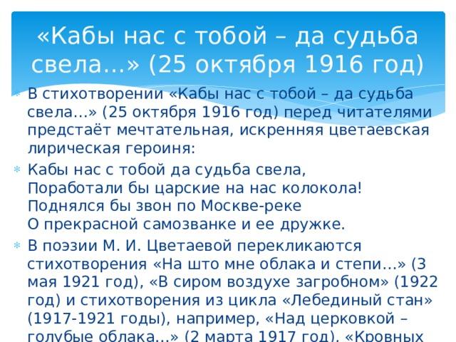 «Кабы нас с тобой – да судьба свела…» (25 октября 1916 год)