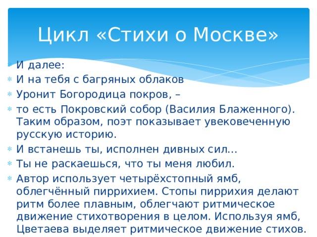 Цикл «Стихи о Москве»