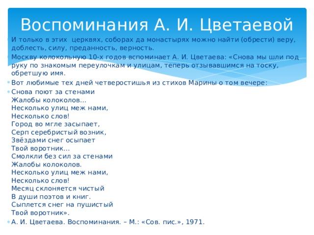 Воспоминания А. И. Цветаевой