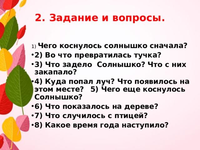 2. Задание и вопросы.   1) Чего коснулось солнышко сначала?