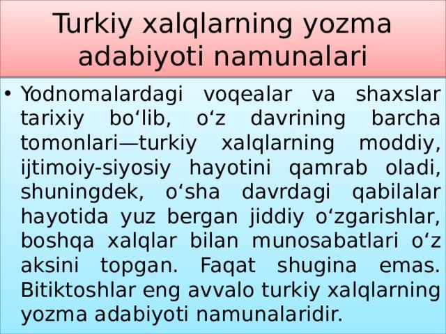 Turkiy xalqlarning yozma adabiyoti namunalari