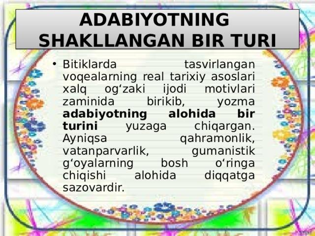 ADABIYOTNING  SHAKLLANGAN BIR TURI