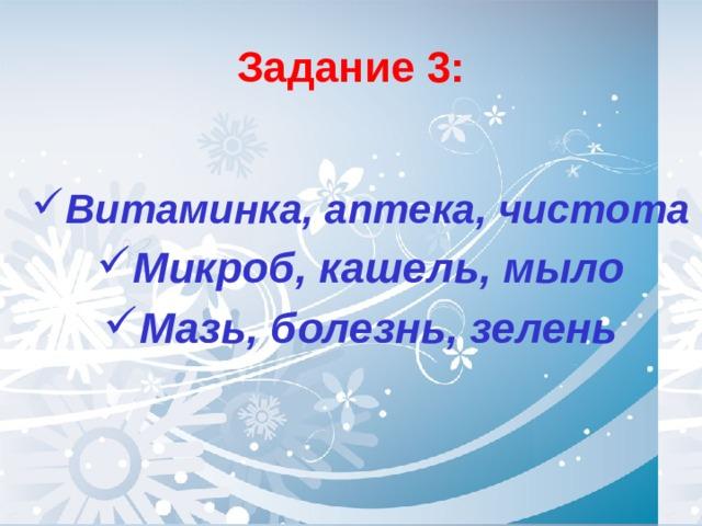 Задание 3: