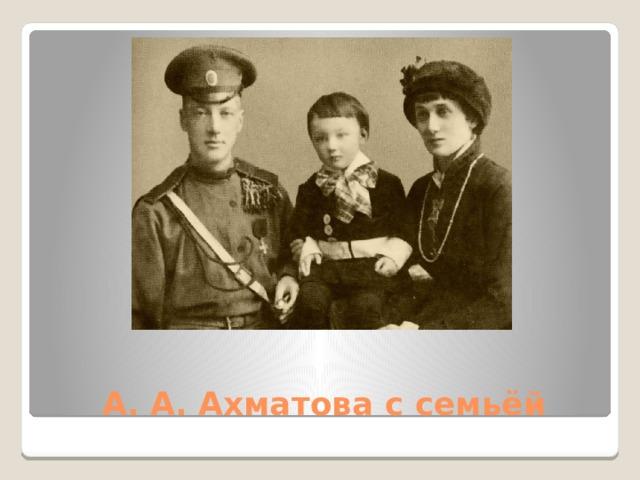 А. А. Ахматова с семьёй