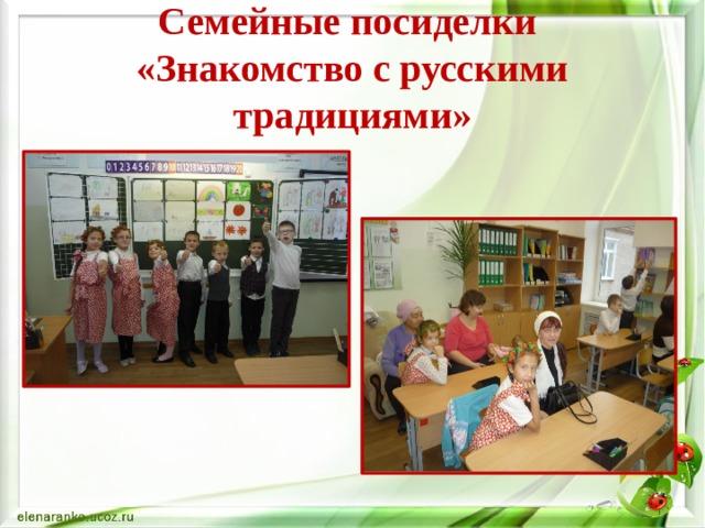 Семейные посиделки  «Знакомство с русскими традициями»