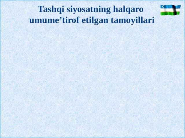 Tashqi siyosatning halqaro  umume'tirof etilgan tamoyillari