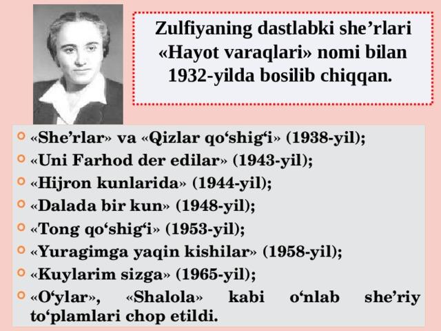 IJOD PALLASI Zulfiyaning dastlabki she'rlari «Hayot varaqlari» nomi bilan 1932-yilda bosilib chiqqan.