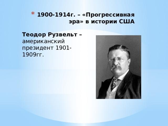 1900-1914г. – «Прогрессивная эра» в истории США