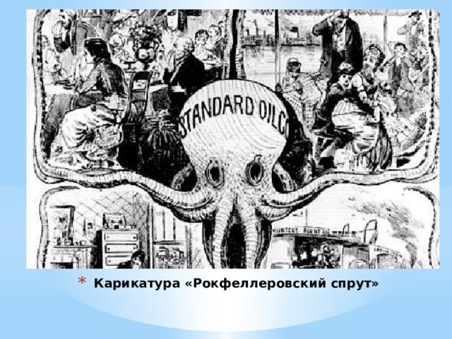 Карикатура «Рокфеллеровский спрут»