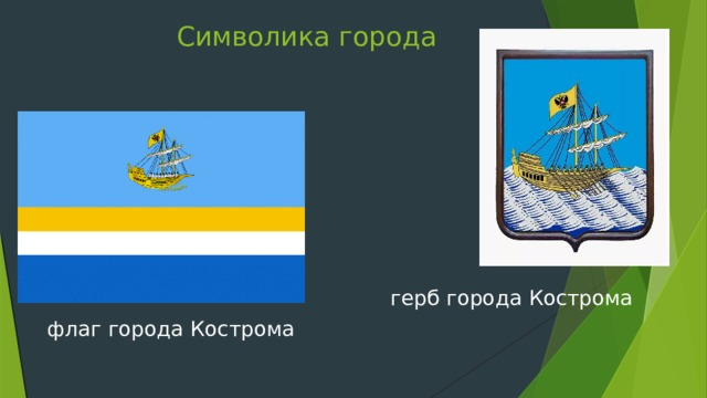 Символика города   герб города Кострома флаг города Кострома