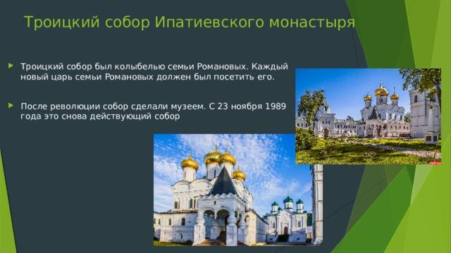 Троицкий собор Ипатиевского монастыря