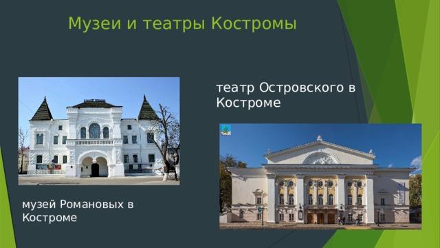 Музеи и театры Костромы   театр Островского в Костроме музей Романовых в Костроме
