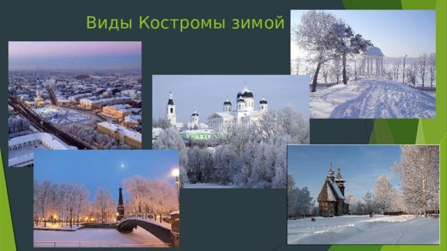 Виды Костромы зимой