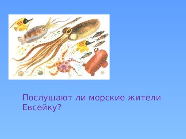 Послушают ли морские жители Евсейку?