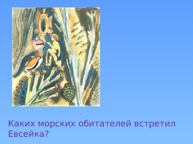 Каких морских обитателей встретил Евсейка?