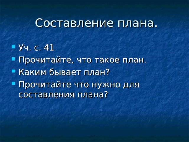 Составление плана.