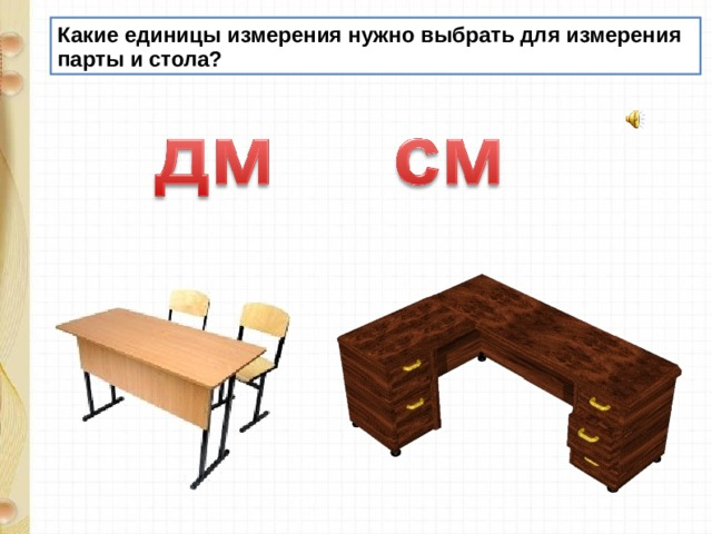 Какие единицы измерения нужно выбрать для измерения парты и стола?