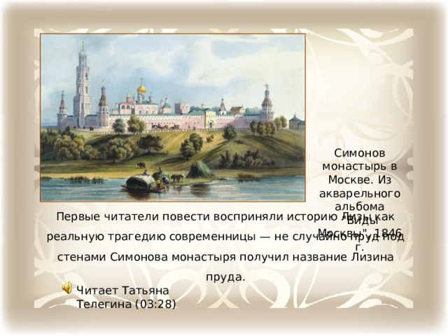 Симонов монастырь в Москве. Из акварельного альбома