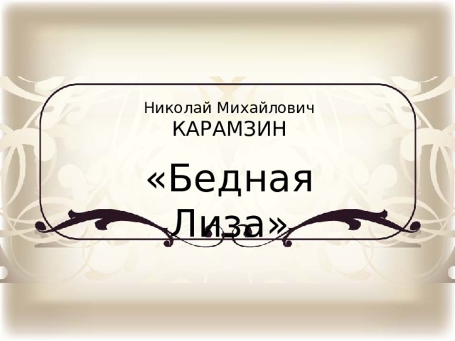 Николай Михайлович КАРАМЗИН «Бедная Лиза»