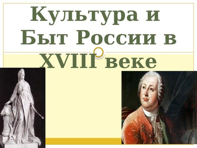 Культура и Быт России в XVIII веке