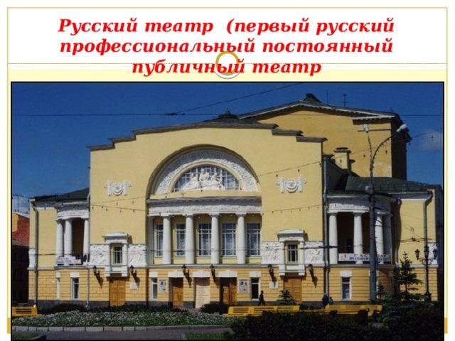Русский театр (первый русский  профессиональный постоянный публичный театр