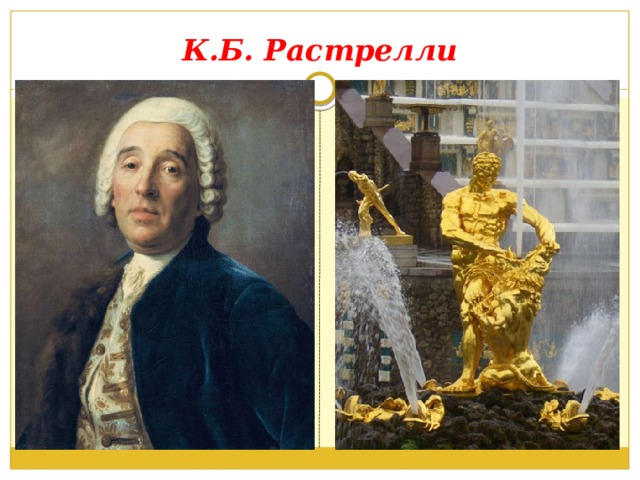 К.Б. Растрелли