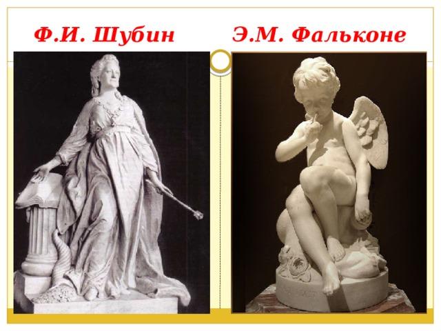 Ф.И. Шубин    Э.М. Фальконе