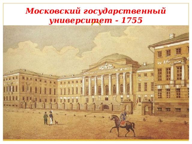 Московский государственный университет - 1755