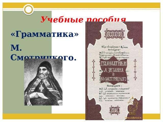 Учебные пособия «Грамматика» М. Смотрицкого.