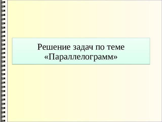 Решение задач по теме «Параллелограмм»