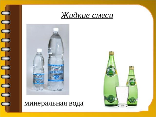 Жидкие смеси минеральная вода