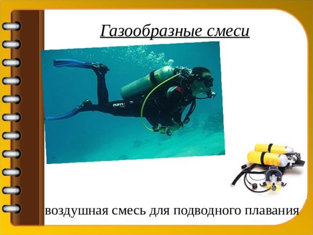 Газообразные смеси воздушная смесь для подводного плавания