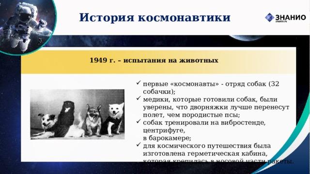 История космонавтики 1949 г. – испытания на животных