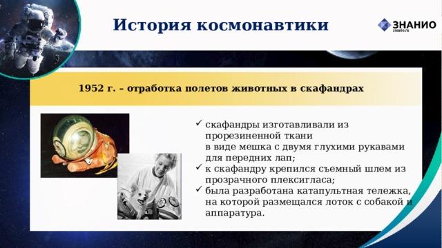 История космонавтики 1952 г. – отработка полетов животных в скафандрах