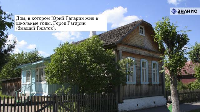 Дом, в котором Юрий Гагарин жил в школьные годы. ГородГагарин (бывший Гжатск).