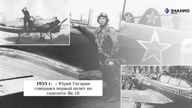 1955 г. – Юрий Гагарин совершил первый полет на самолете Як-18