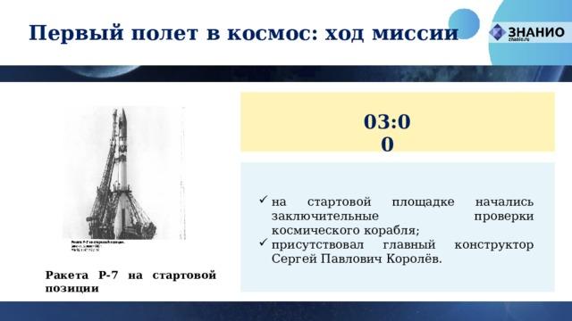 Первый полет в космос: ход миссии 03:00 на стартовой площадке начались заключительные проверки космического корабля; присутствовал главный конструктор Сергей Павлович Королёв. Ракета Р-7 на стартовой позиции