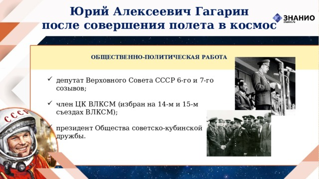 Юрий Алексеевич Гагарин после совершения полета в космос ОБЩЕСТВЕННО-ПОЛИТИЧЕСКАЯ РАБОТА